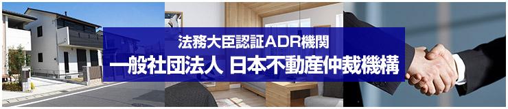 日本不動産仲裁機構